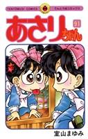 あさりちゃん(91)
