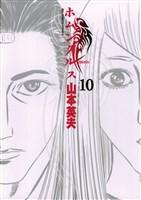 ホムンクルス(10)