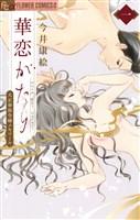 華恋がたり(1)