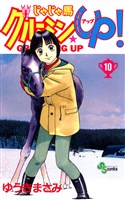 じゃじゃ馬グルーミン★UP!(10)