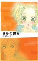 きみの勝ち(1)