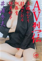 AV烈伝(4)
