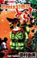 猫mix幻奇譚とらじ(4)