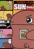ファミリーペットSUNちゃん!(1)