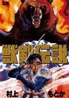 獣剣伝説(1)