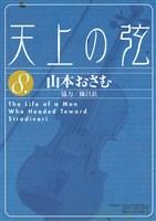 天上の弦(8)