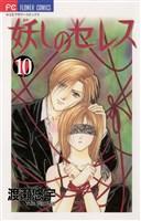 妖しのセレス(10)