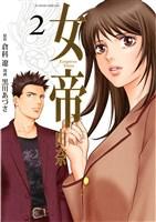 女帝 由奈(2)