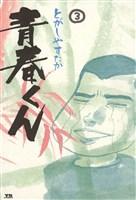 青春くん(3)