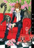 黒×羊~12人の優しい殺し屋~(6)