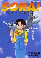 SORA!フライト・アテンダント物語(5)