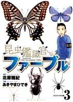 昆虫鑑識官ファーブル(3)