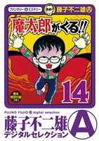 魔太郎がくる!!(14)