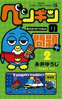 ペンギンの問題+(2)