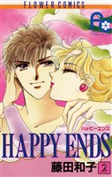 HAPPY ENDS(2)