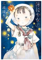薄花少女(2)