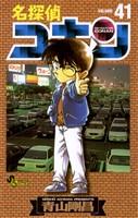 名探偵コナン(41)