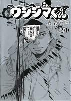 闇金ウシジマくん 【コミック】(20)