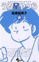 うる星やつら〔新装版〕(2)