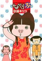 ちょべりぶ(3)