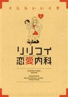 リリコイ恋愛内科(1)