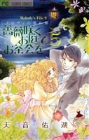 薔薇咲くお庭でお茶会を(5)