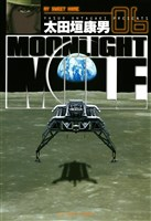 MOONLIGHT MILE(6)