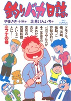釣りバカ日誌(8)