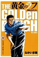 黄金のラフ(11)