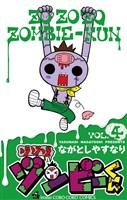 ゾゾゾ ゾンビ-くん(4)
