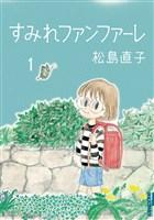 すみれファンファーレ(1)