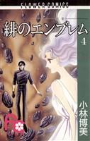 緋のエンブレム(4)