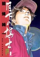 月下の棋士(1)【おまけマンガ付き!期間限定 無料お試し版】