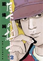 月下の棋士(2)【期間限定 無料お試し版】
