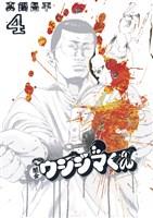 闇金ウシジマくん 【コミック】(4)