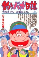 釣りバカ日誌(29)