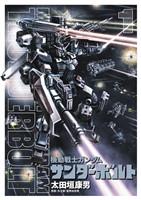 機動戦士ガンダム サンダーボルト(1)