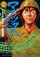 マガツクニ風土記(2)