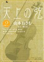 天上の弦(2)