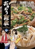 おかわり飯蔵(4)