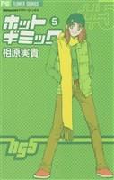 ホットギミック(5)