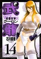 格闘美神 武龍(14)