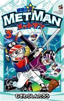 野球の星 メットマン(3)