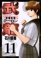 格闘美神 武龍(11)