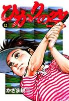 ひかりの空(12)