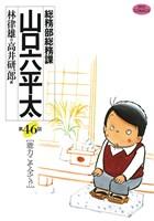 総務部総務課 山口六平太(46)