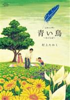 青い鳥~わくらば~(1)