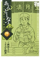 あんどーなつ 江戸和菓子職人物語(12)