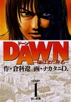 DAWN(ドーン)(1)