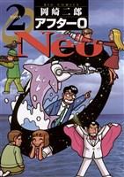 アフター0 Neo(2)